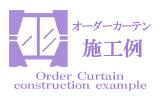 オーダーカーテンの【施工例】(納品実績)