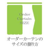 オーダーカーテンの【サイズの測り方】