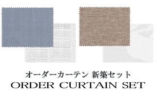 オーダーカーテン新築セットのカテゴリー