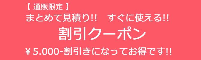 まとめて見積りして、5千円割引クーポン!