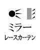 【ミラーカーテン】透け難いレースカーテンのカテゴリー