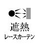 【遮熱】レースカーテンのカテゴリー
