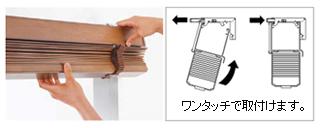木製ブラインドの取付方法