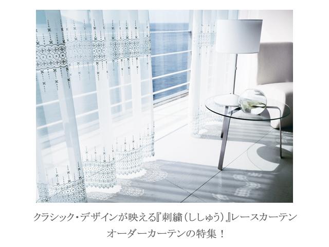 クラシック・デザインが映える【刺繍(ししゅう)】レースカーテン特集