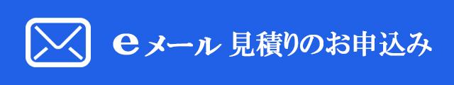 【eメール見積りのお申込み】オーダーカーテンの通販