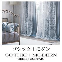 【ゴシック+モダン】オーダーカーテン・カテゴリー
