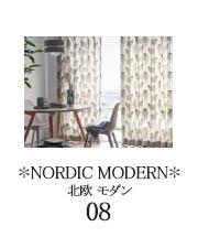 インテリアコーディネート例(08)北欧モダン