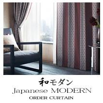【和モダン】カーテンのカテゴリー