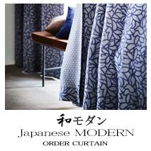 【和モダン】オーダーカーテンのカテゴリー