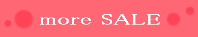 オーダーカーテン【more SALE】通常割引よりさらに割引したお得なオーダーカーテン