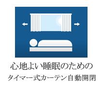 心地よい睡眠をとるために、自然の光で起きる「タイマー式カーテン自動開閉」モーニンプラス