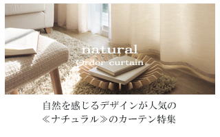 自然を感じるデザインが人気の【ナチュラル カーテン】の特集