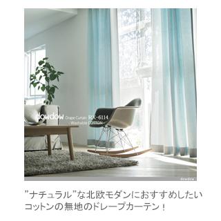 【ナチュラル】コットン(綿)100%の無地のドレープカーテン&シェード【RX-6114】ブルーグリー