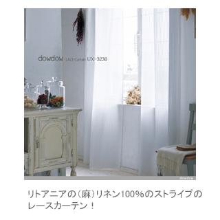 リネン(麻)カーテン|リネン100%のストライプのレースカーテン【UX-3230】アイボリー