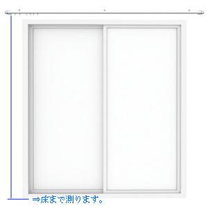 オーダーカーテンのサイズの測り方(掃出窓H)