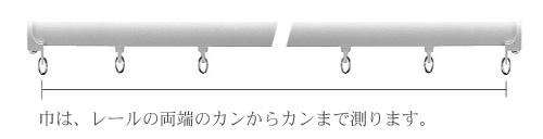 カーテンの巾の採寸方法