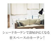 シェードカーテンで部屋が広くなる。省スペースのカーテン!