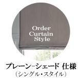 【シェードカーテン(シングル)】プレーンシェード仕様について