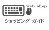 【ショッピング ガイド】オーダーカーテンの購入方法