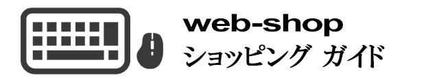 オーダーカーテンの購入方法【ショッピングガイド】