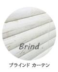 【ブラインド カーテン】のカテゴリー