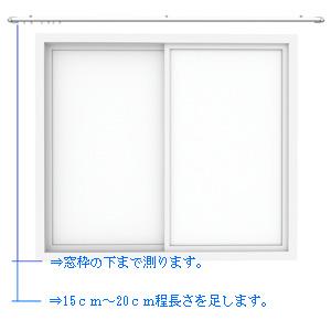 オーダーカーテンのサイズの測り方(腰窓H)