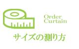 【サイズの測り方】オーダーカーテンの購入方法