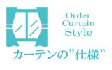 【カーテンの仕様】オーダーカーテンのスタイル