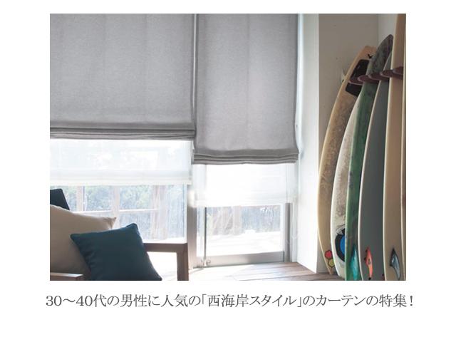 男性に人気の【西海岸スタイル】のオーダーカーテンの特集