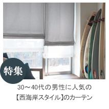 【西海岸スタイル】のカーテン特集