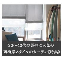 30〜40代の男性に人気の【西海岸スタイル】のカーテン特集