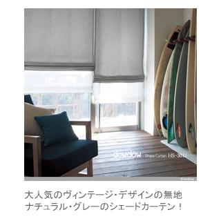 海を感じるデザインが人気の「西海岸スタイル」のカーテン