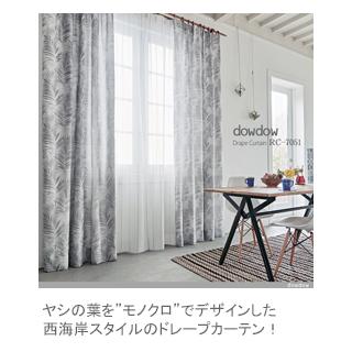 リゾートのような雰囲気を作るデザインの【西海岸スタイル】のカーテン