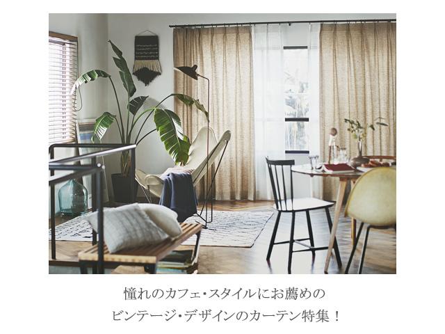 憧れのカフェ・スタイルにお奨めのビンテージ・デザインのカーテン特集